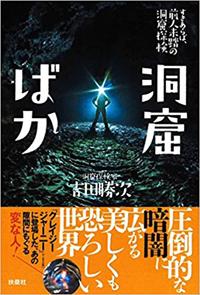 吉田勝次の洞窟ばか
